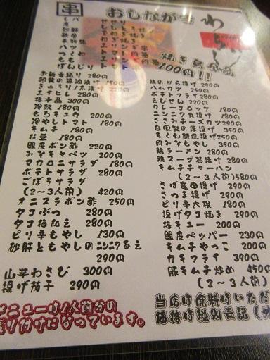 171027-024食べ物メニュー(S)