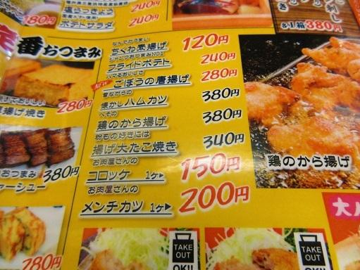 171124-003食べ物メニュー(S)