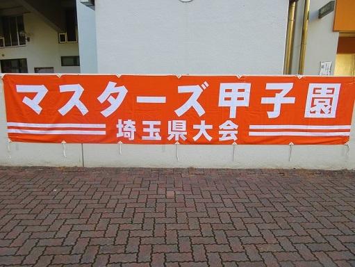 171126-202甲子園(S)