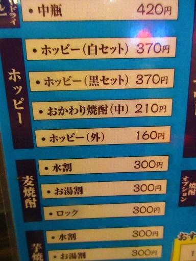 171202-102酒メニュー(S)