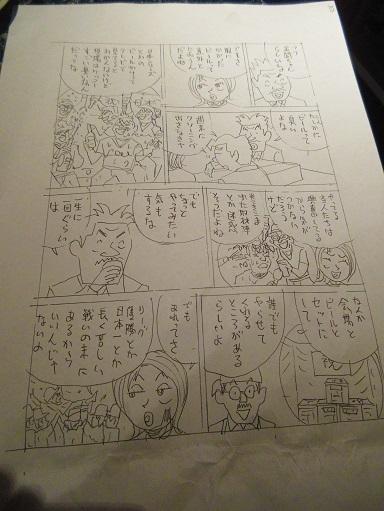 171215-309原画(S)