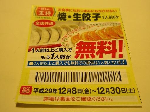 171217-102無料券(S)