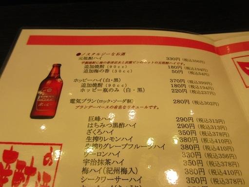 171122-203酒メニュー(S)