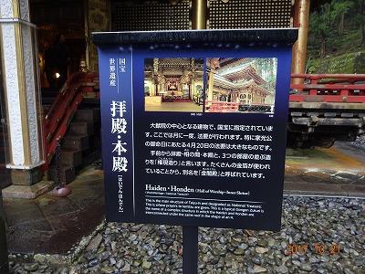 nikkou_c_047.jpg