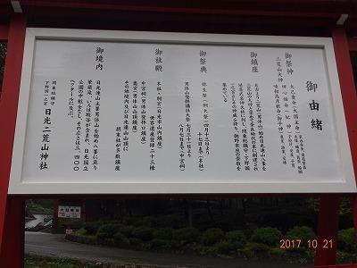 nikkou_c_054.jpg