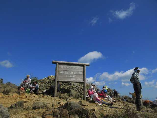 IMG2233JPG福智山山頂