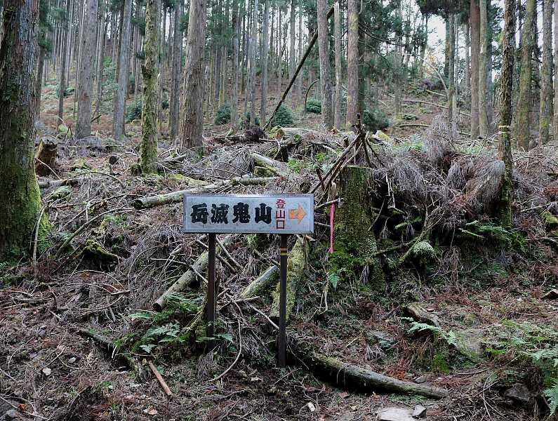 IMG5367JPG岳滅鬼峠入り口