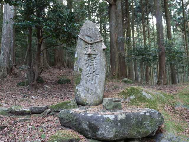 IMG6369JPG遥拝所石碑