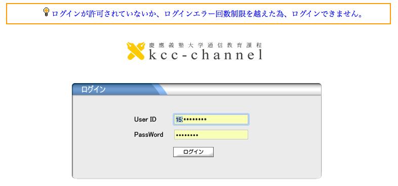 さよならkcc-channel