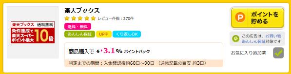 スクリーンショット (380)
