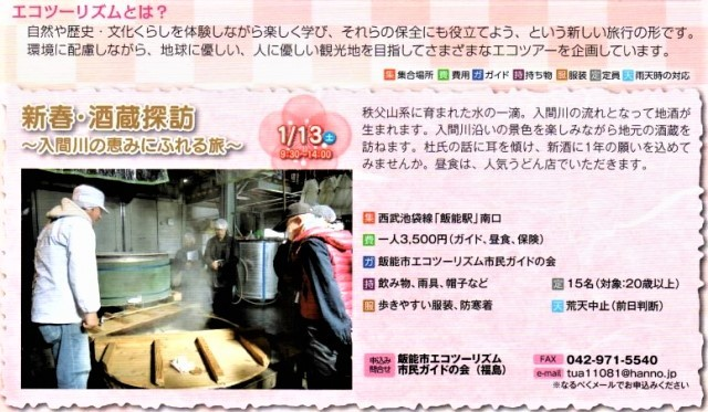 ☆2018-01-13 エコツアー新春酒蔵探訪