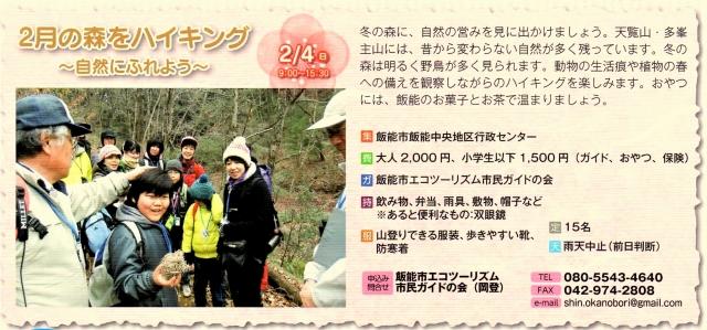 ☆2018-02-04 2月の森をハイキング~自然にふれよう~