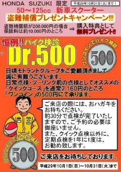 Dr500_20171021194033893.jpg