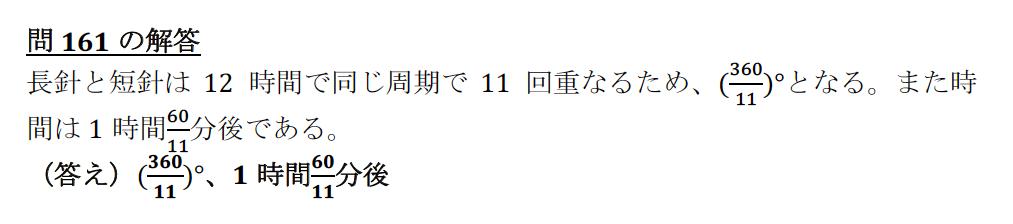 解161-1