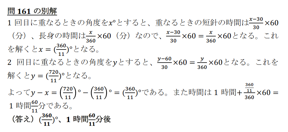 解161-2