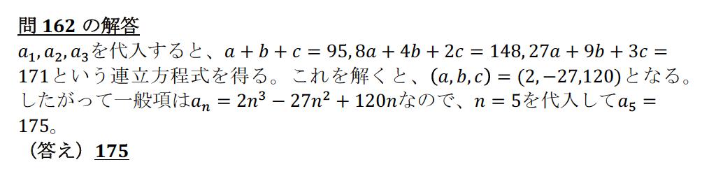 解162-1