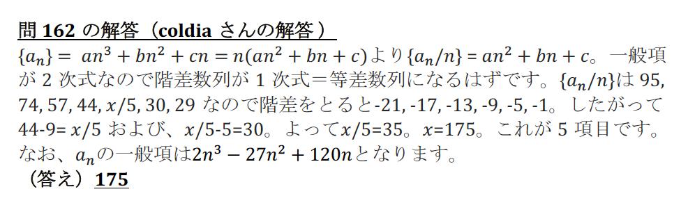 解162-2