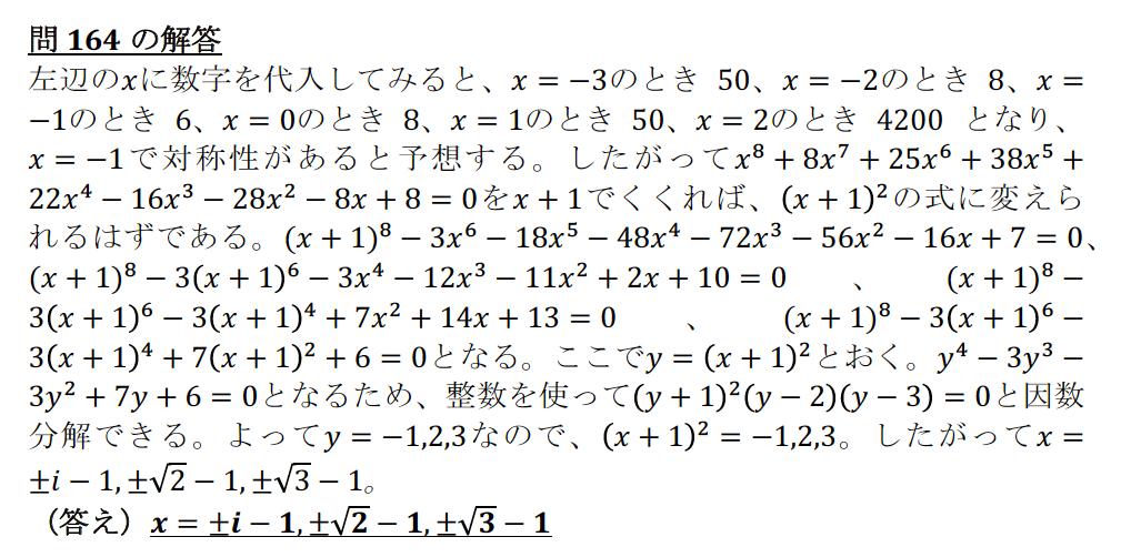 解164-1