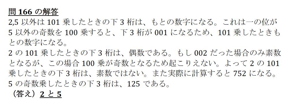 解166-1
