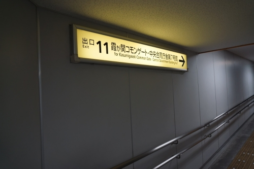 3虎ノ門 (1200x800)