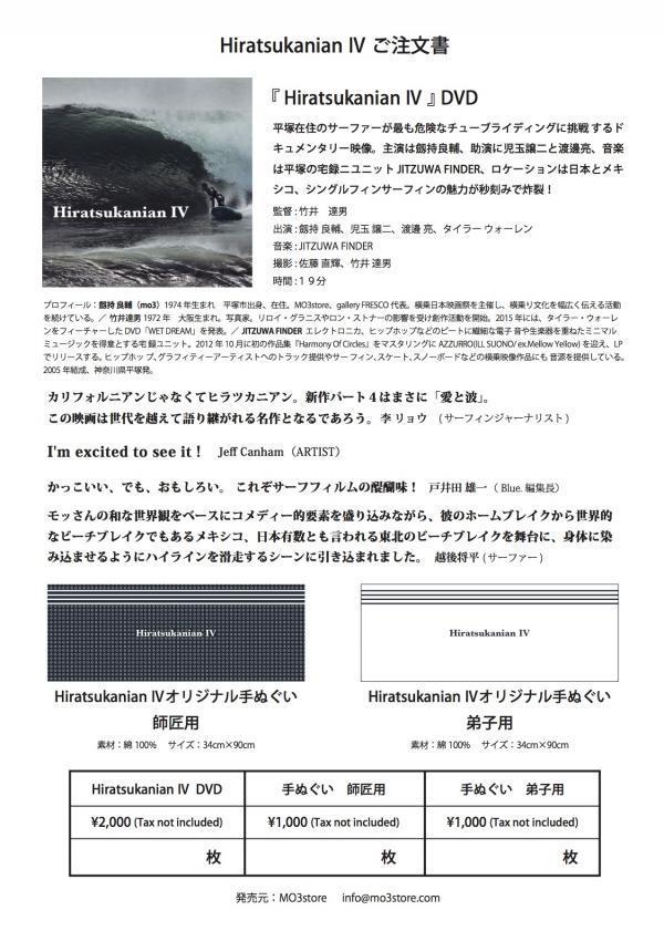 Hiratsukanian4_発注書_convert_20171125182316