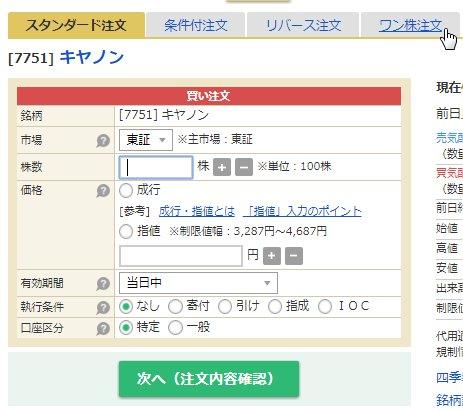 MONELIO一括購入03-スタンダード注文画面