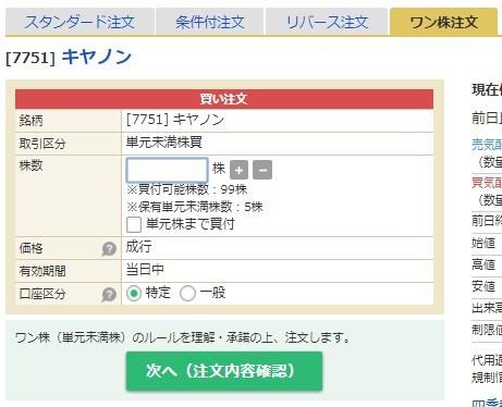 MONELIO一括購入04-ワン株注文画面