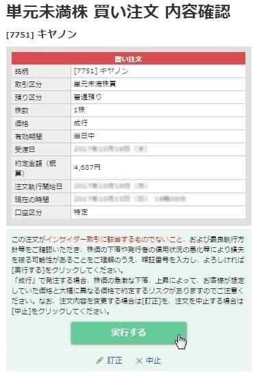 MONELIO一括購入06-ワン株注文確認画面