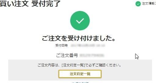 MONELIO一括購入07-ワン株注文受付完了