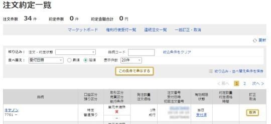 MONELIO一括購入08-注文約定一覧画面