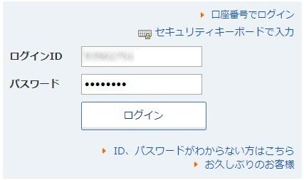 MONELIO注文取消し01-ログイン画面