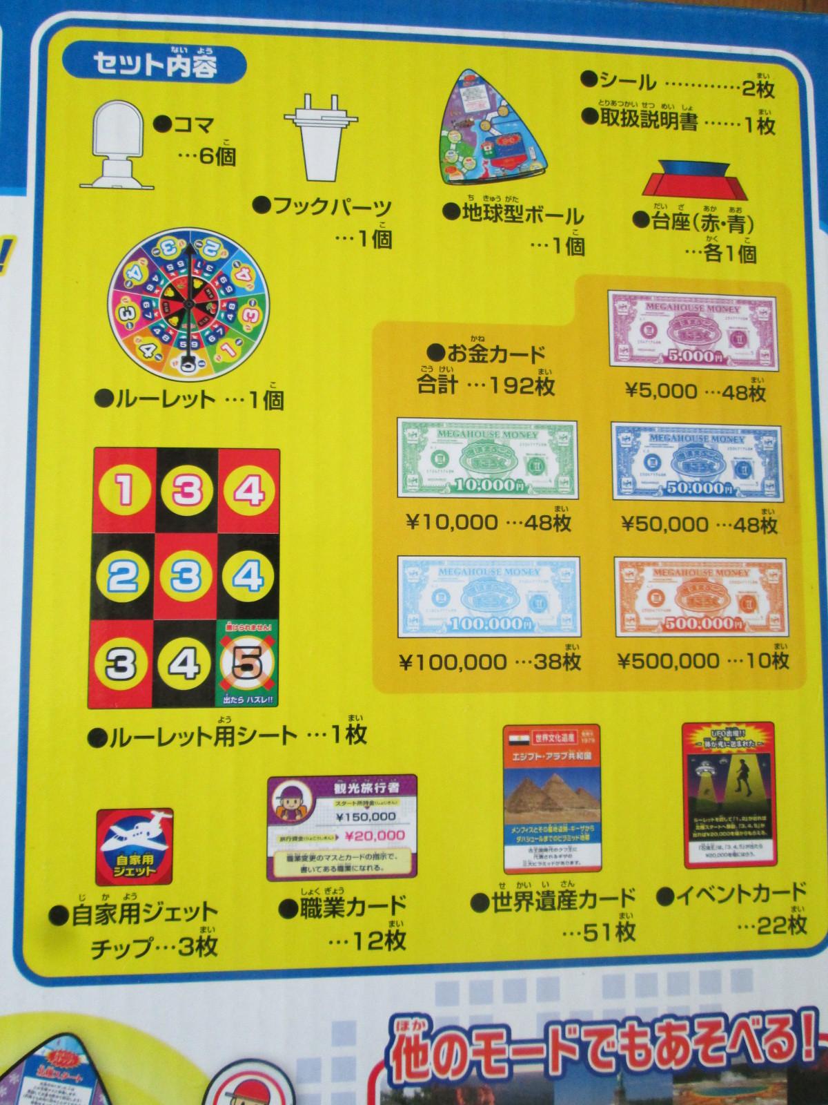 IMG_4073 すごろく (2)
