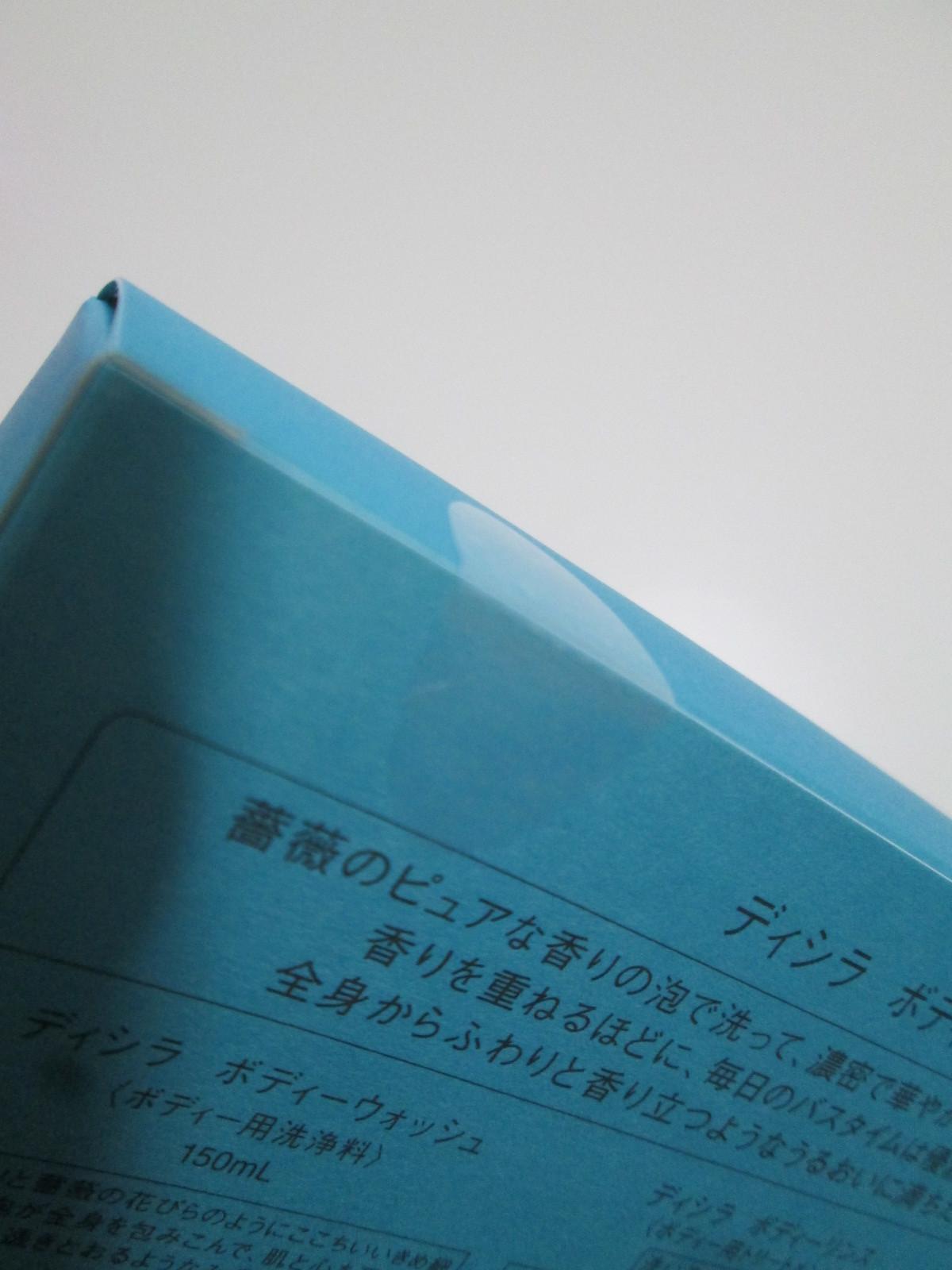 IMG_4495ディシラ (2)