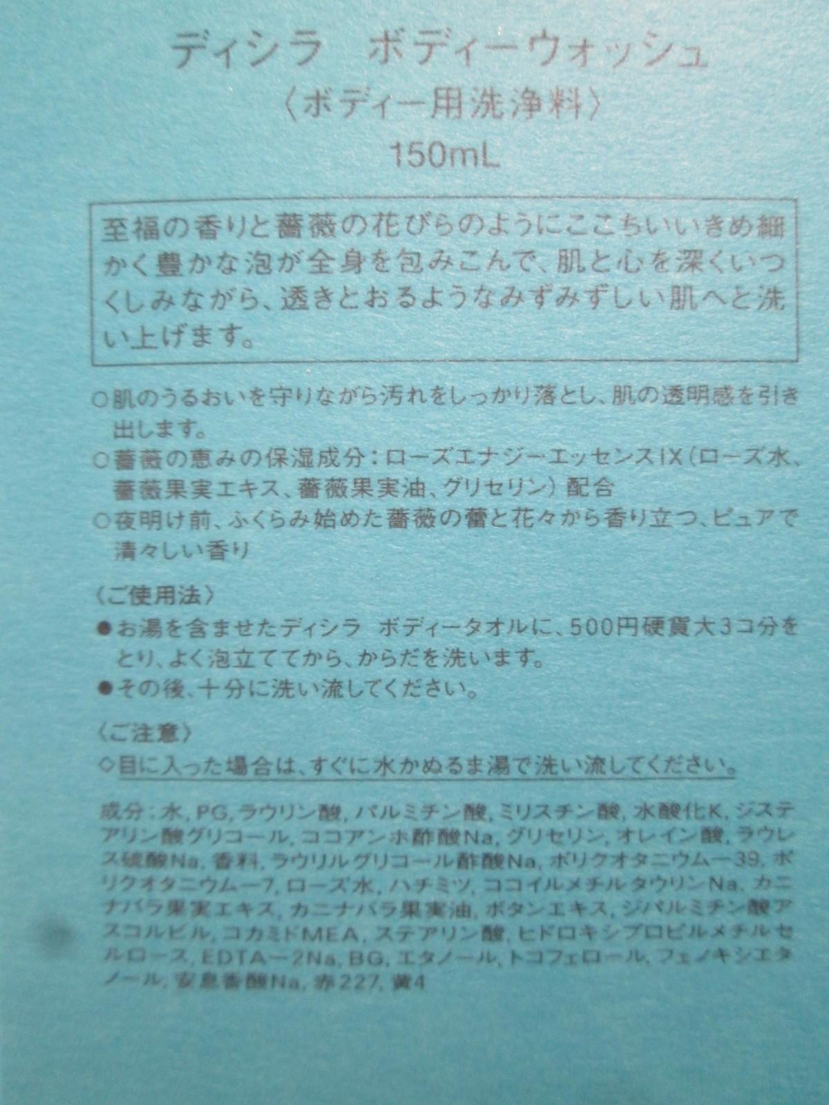 IMG_4495ディシラ (5)