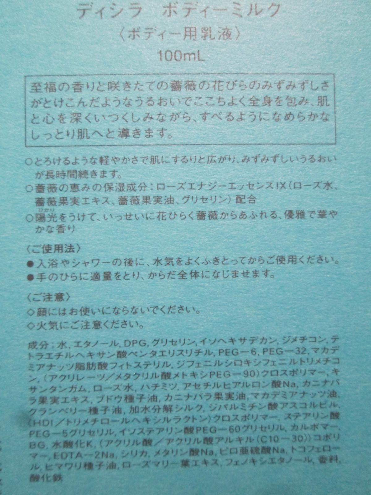 IMG_4495ディシラ (17)