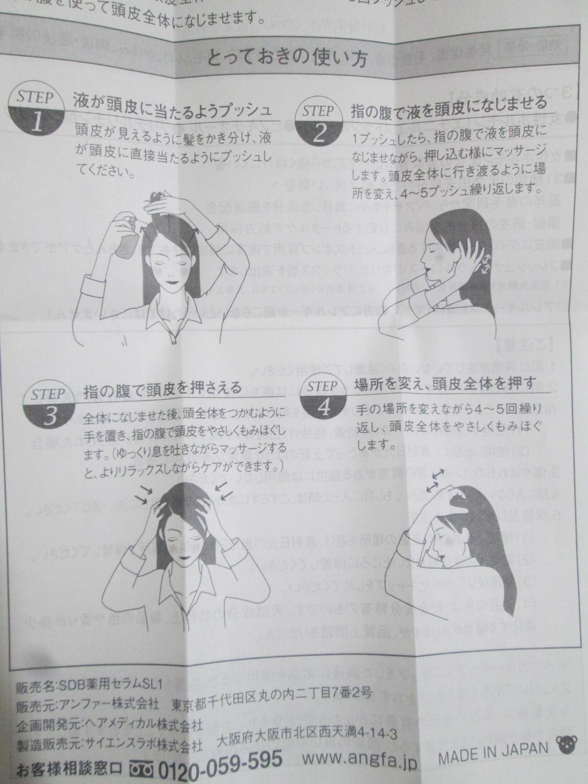 IMG_4182 アンファ (7)