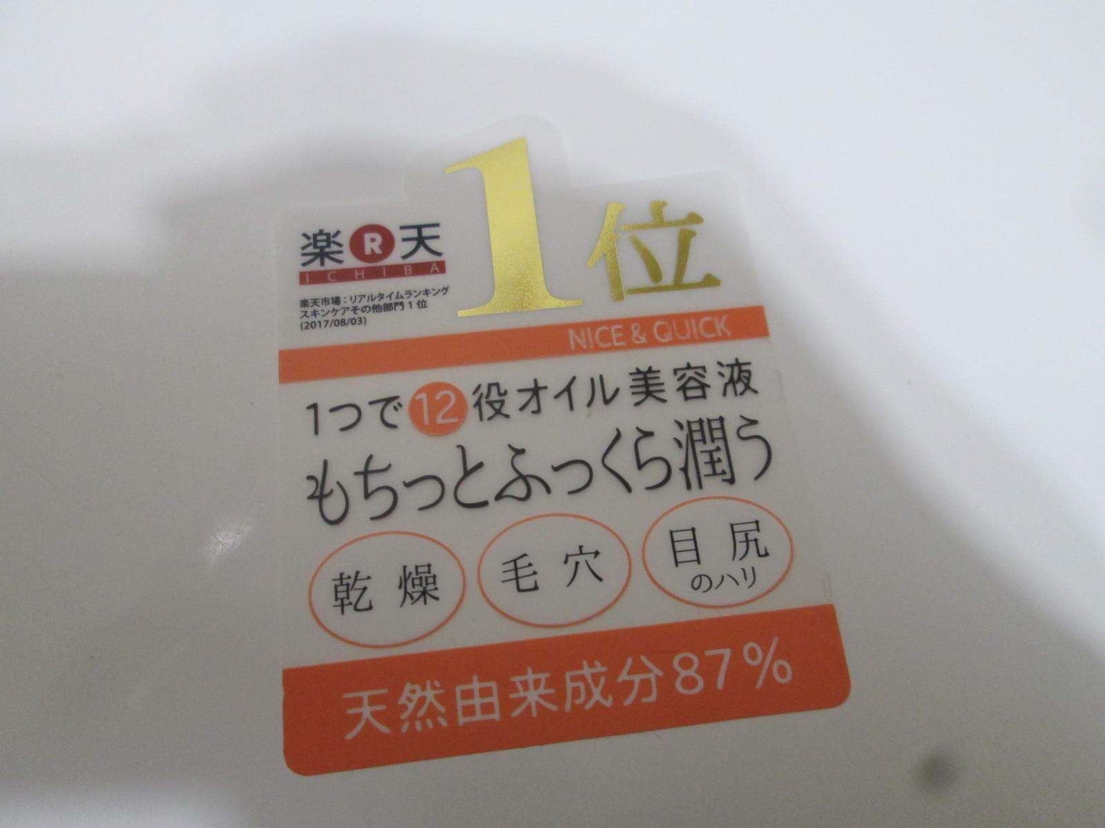 IMG_4225 ナイス (2)