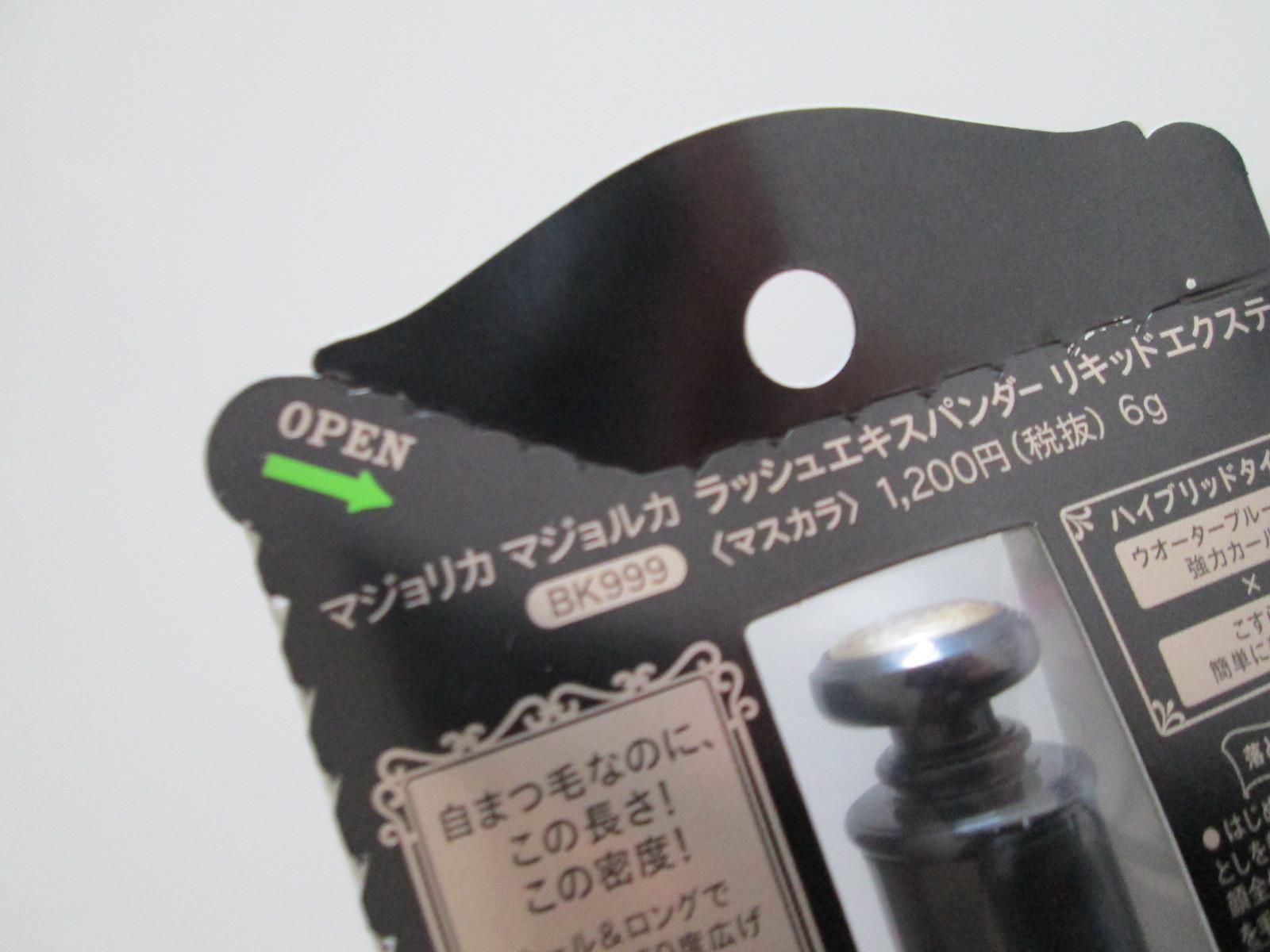 IMG_4563 マジョ (3)