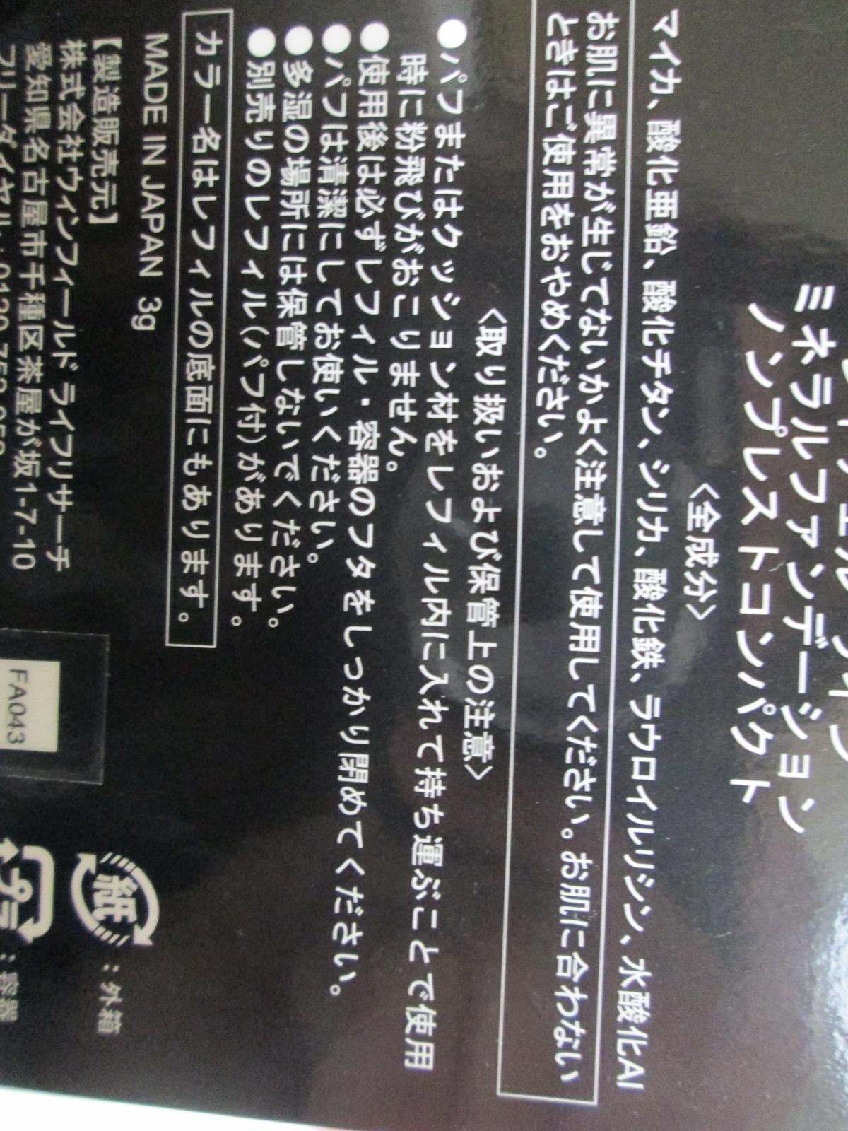 IMG_4549ミネ (2)