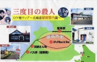 ロケマップ1
