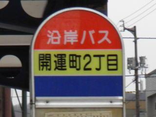 バス停(拡大)