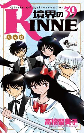 rinne-1.jpg