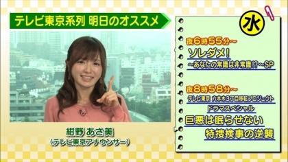 171004 紺野あさ美 (1)