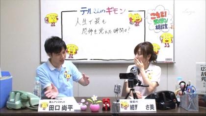 171102 紺野あさ美 (1)