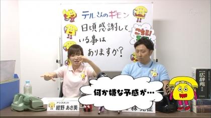 171112 紺野あさ美 (4)