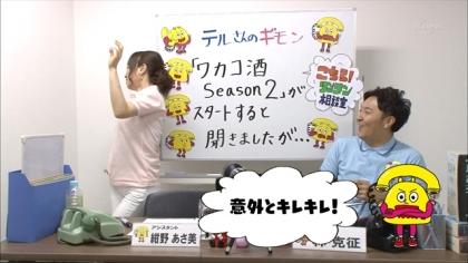 171122 紺野あさ美 (1)