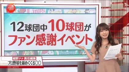 171123 紺野あさ美 (3)