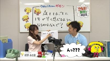 171127 紺野あさ美 (5)