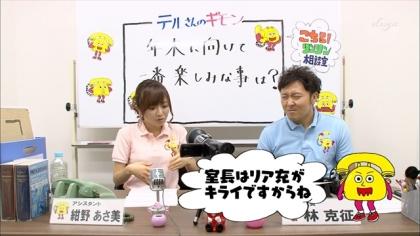 171129 紺野あさ美 (3)