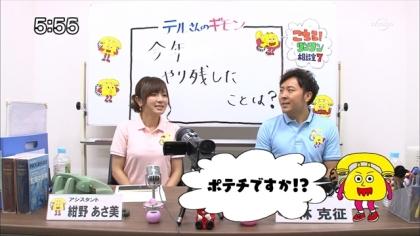 171129 紺野あさ美 (2)